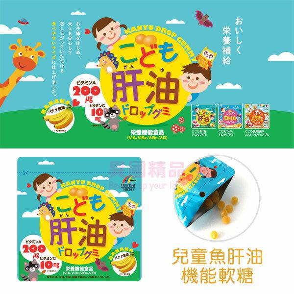 日本 UNIMAT RIKEN 兒童魚肝油機能軟糖 100粒 / 包【特價】§異國精品§ - 限時優惠好康折扣