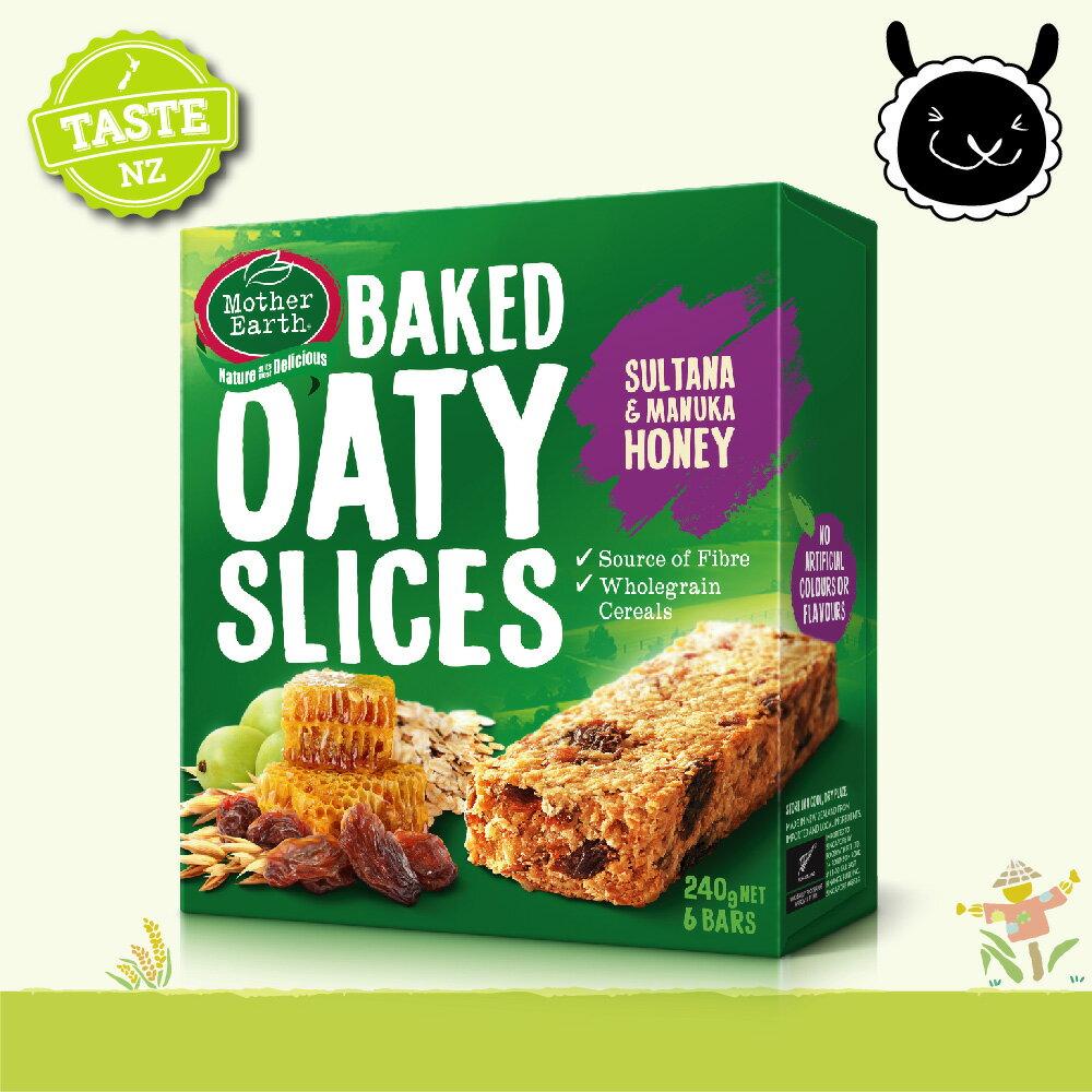 【壽滿趣】紐西蘭 Mother Earth烘培燕麥棒x1盒(蘇丹娜葡萄&麥盧卡蜂蜜口味)