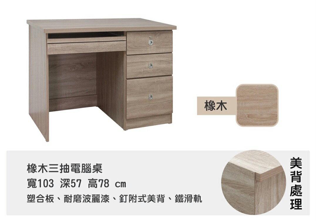 【尚品家具】GF-A25 橡木3.5尺三抽電腦桌