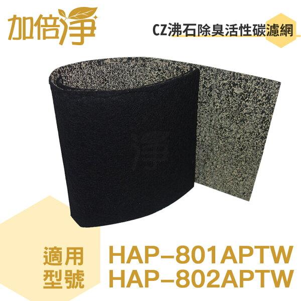 加倍淨CZ沸石除臭活性碳濾網適用HPA-801APTWHPA-802APTWhoneywell空氣清靜機(10入)
