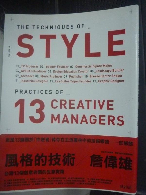 ~書寶 書T3/大學藝術傳播_QXX~風格的技術: 13個 老闆的生意實踐_詹偉雄