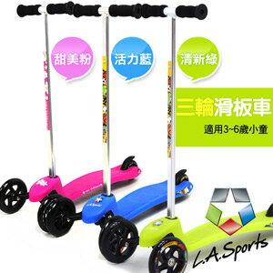 ~L.A.SPORTS 洛城極限~兒童滑板車 三輪滑板車.搖擺滑板車.小孩滑板車店平衡滑板