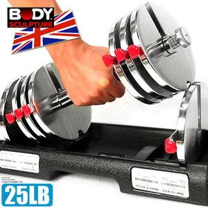 時代廣場:【BODYSCULPTURE】精緻25磅組合啞鈴(附收納托盤)11.3公斤槓片短槓心桿心.25LB舉重量訓練.運動健身器材.推薦哪裡買C016-7930E
