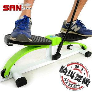 【SAN SPORTS】江南Style踏步機(結合跳繩彈跳床)騎馬舞機.全能活氧美腿機.運動健身器材.推薦哪裡買C134-13618