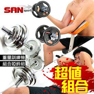 怪力重量訓練機+組合40磅啞鈴套組M00074舉重床.重力訓練機.仰臥起坐板.仰臥板