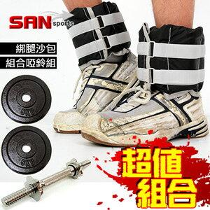 10磅綁腿沙包+組合11.8公斤啞鈴(槓片.短槓心.重力沙袋.舉重量訓練.運動健身器材.推薦)M00077