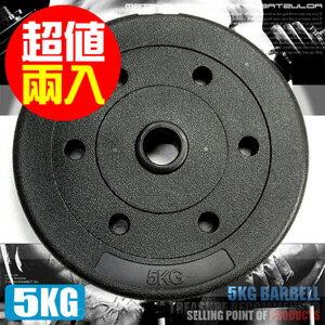 5KG水泥槓片(兩入=10KG)5公斤槓片.槓鈴片.啞鈴片.舉重量訓練.運動健身器材.推薦.哪裡買M00098