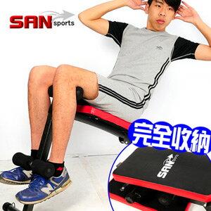 ~SAN SPORTS 山司伯特~雙折疊!!弧形仰臥起坐板 仰臥板.仰臥起坐健身器材.健腹
