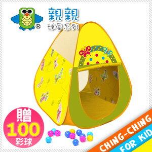 蝴蝶三角球屋帳篷+100球(兒童遊戲帳棚.折疊遊戲球屋.球池.遊戲池.彩色塑膠軟球.ST安全玩具.兒童玩具)P072-CBH20