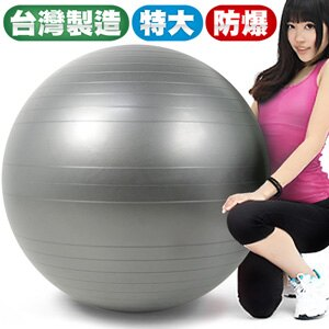 台灣製造30吋防爆韻律球P260-07575(75cm瑜珈球抗力球彈力球.健身球彼拉提斯球復健球體操球大球操.推薦)