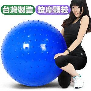 台灣製造26吋按摩顆粒韻律球(65cm瑜珈球抗力球彈力球.健身球彼拉提斯球復健球體操球大球操.推薦哪裡買)P260-07865