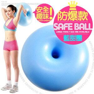台灣製造 甜甜圈防爆瑜珈球(50cm抗力球彈力球韻律球.健身球彼拉提斯球復健球體操球大球操.推薦哪裡買) p260-085