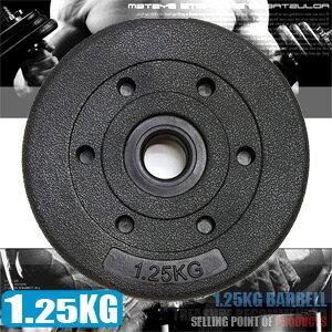 1.25KG水泥槓片(單片1.25公斤槓片.啞鈴片.槓鈴片.舉重量訓練.運動健身器材.推薦哪裡買) C113-B2015