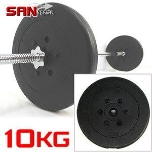 10KG水泥槓片(單片10公斤槓片.槓鈴片.啞鈴.舉重量訓練.運動健身器材.便宜)