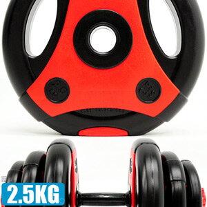 切面2.5KG手抓孔槓片(2.5公斤槓鈴片啞鈴片.舉重量訓練.運動健身器材.推薦哪裡買)C171-2102