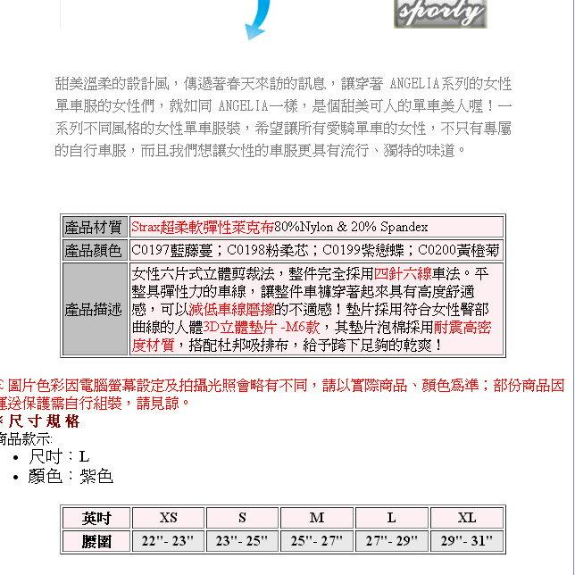 【sporty】紫色女性四針六分車褲.自行車.腳踏車.卡打車.單車.小折.騎行服P082-C0199 2