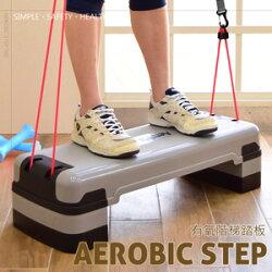 台灣製造 20CM三階段有氧階梯踏板+彈力繩(韻律踏板有氧踏板.拉繩拉力繩平衡板.健身運動用品.推薦哪裡買)P260-R760