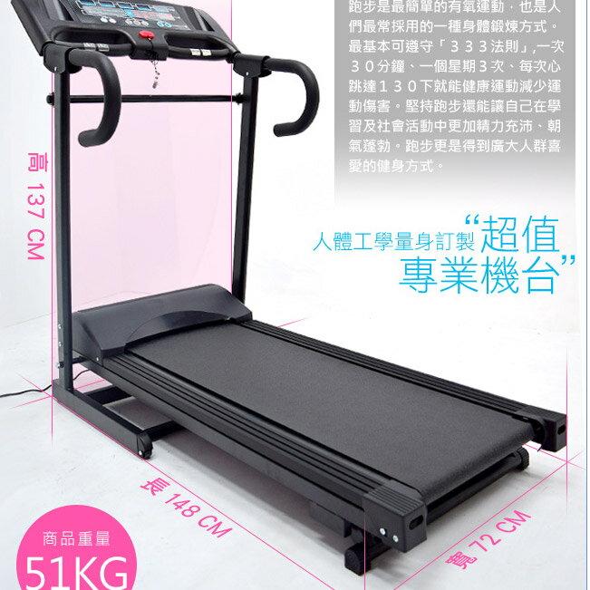 台灣製造 黑金鋼電動跑步機+送贈品(福利品)(時速達16公里.6組避震墊)電跑美腿機.運動健身器材.便宜推薦哪裡買MP267-7705--A 2
