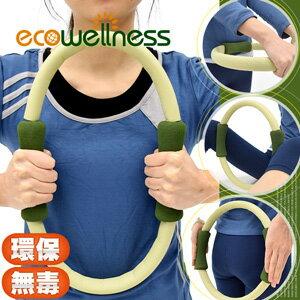 【ecowellness】美胸健臂彈力瑜珈圈(健身圈韻律圈美體圈.貝殼機剪肥圈瑜珈環健美環.美腿夾美腿機.普拉提圈運動器材推薦哪裡買)C010-6320E