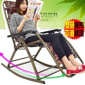 雙層無重力躺椅搖搖椅(無段式躺椅.折合椅摺合椅.折疊椅摺疊椅.涼椅休閒椅戶外椅.靠枕透氣網扶手椅子.特賣會)C022-002