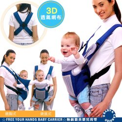 3D立體透氣網布X型雙肩嬰兒背帶C092-0385 (X形肩帶嬰兒背巾揹巾揹帶揹袋.寶寶背帶.抱嬰袋.褓帶.育兒揹巾.抱嬰腰凳.彌月禮盒.外出用品推薦哪裡買)