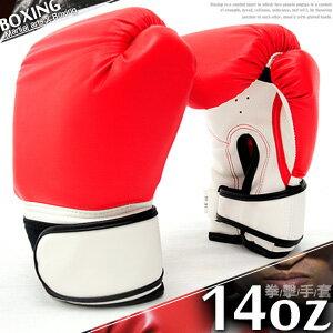 運動14盎司拳擊手套(14oz拳擊沙包手套.格鬥手套沙袋拳套.健身自由搏擊武術散打練習泰拳.體育用品推薦哪裡買)C109-5103C