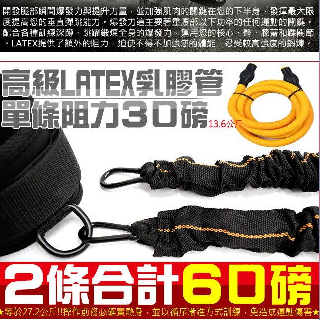 60磅LATEX乳膠彈跳訓練帶(綁腿彈力繩+舉重腰帶)彈力帶拉力繩拉力帶拉力器.擴胸器腳踝美腿機臂力器.運動健身器材.推薦哪裡買 C109-1551 1