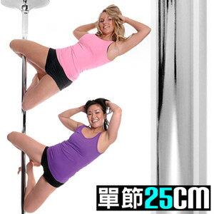 摩登鋼管舞鋼管架加高桿(單節25CM)擴充加長管延長管.跳鋼管舞豎桿杆.跳舞鋼管跳舞管組合架.推薦哪裡買C151-W003