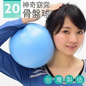 台灣製造20CM神奇骨盤球(20公分瑜珈球韻律球抗力球彈力球.健身球彼拉提斯球復健球體操球.美腿夾美腿機.推薦哪裡買)P260-06320
