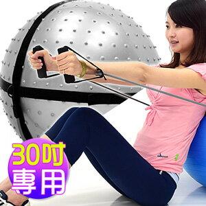 固定瑜珈球彈力繩(30吋專用拉繩)韻律球彈力帶.彈力球拉力繩.抗力球拉力帶.健身球拉力器.運動健身器材.推薦哪裡買P260-0702-75