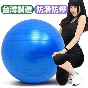 台灣製造26吋防爆韻律球(65cm瑜珈球抗力球彈力球.健身球彼拉提斯球復健球體操球大球操.推薦哪裡買)P260-07565