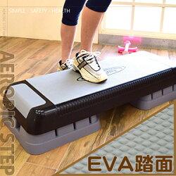 台灣製造 20CM三階段EVA有氧階梯踏板(特大版)韻律踏板.有氧踏板.平衡板.健身運動用品.推薦哪裡買P260-660EA