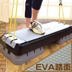 台灣製造 20CM三階段EVA有氧階梯踏板+彈力繩(特大版)韻律踏板有氧踏板.拉繩拉力繩平衡板.健身運動用品.推薦哪裡買P260-690EA