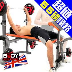 【BODY SCULPTURE】BW-3210 55磅槓鈴+重力訓練舉重床(重量訓練機.蝴蝶機.綜合運動健身器材.推薦)M03210