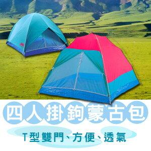 【RHINO 犀牛】四人掛鉤蒙古包.露營用品.戶外用品.登山用品.帳篷.帳棚