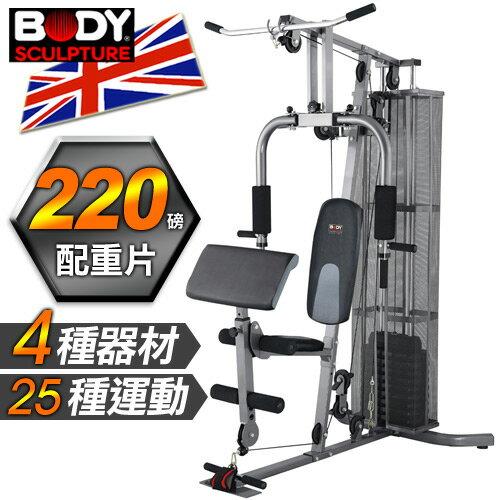 【BODY SCULPTURE】220磅綜合重量訓練機(含護網+二頭肌板)舉重床.蝴蝶機.抬腿機.推薦MC016-4500