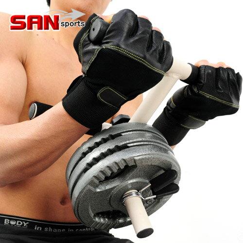 SAN SPORTS 山司伯特 重力訓練架 健臂.抬腿  槓鈴夾. 啞鈴槓片.舉重量訓練機