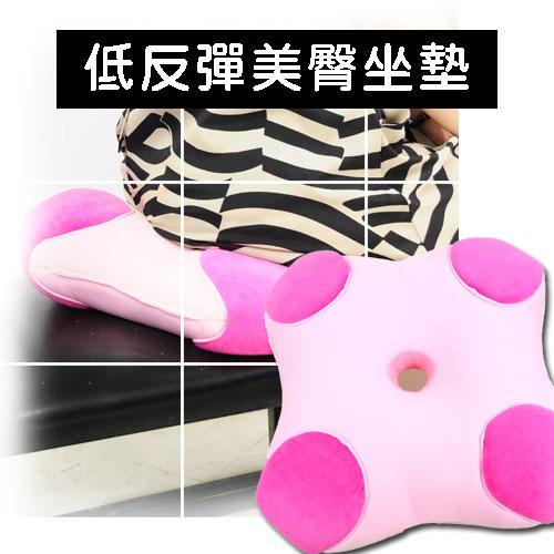 低反彈美臀坐墊(美臀墊.抱枕頭.寢具座墊.便宜)