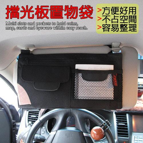 汽車遮陽板置物袋^(車用遮陽板套.小置物袋.收納袋.整理夾.太陽眼鏡.證件袋. ^)