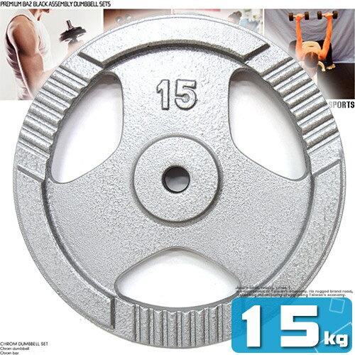 15KG手抓孔槓片(單片15公斤槓片.手抓孔片.槓鈴片.啞鈴.舉重量訓練.運動健身器材.便宜)C113-115