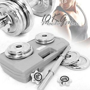 10KG槓鈴片套組(贈送收納盒)電鍍槓片.可調式10公斤啞鈴.舉重量訓練.運動健身器材.便宜C113-310