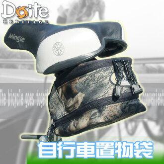 【DOITE】自行車置物袋.腳踏車.卡打車.單車.小折.車袋