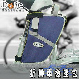 【DOITE】折疊車後座包C117-6210自行車.腳踏車.卡打車.單車.小折.車袋