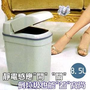 超感應電動垃圾桶8.5L P112-JT-7106
