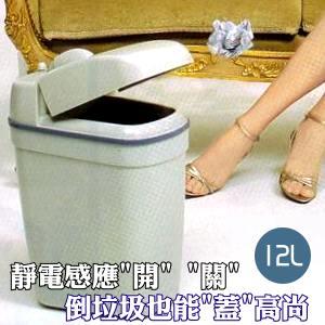 超感應電動垃圾桶12L