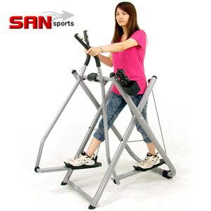 【SAN SPORTS 山司伯特】零衝擊 太空漫步機(纖體+提臀+拉筋+美腿機)滑步機.運動健身器材