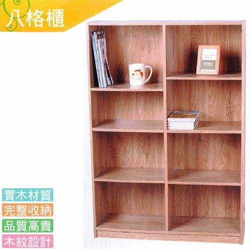 八格收納櫃(83*29*120CM)(收納傢俱.置物櫃.收納架.書櫃.置物架)