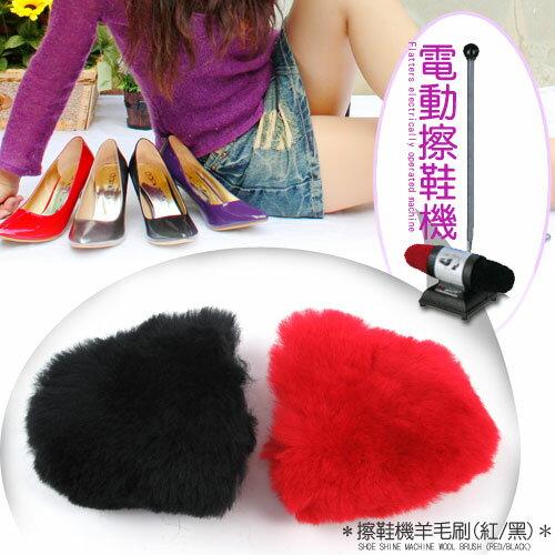 巧福電動擦鞋機羊毛刷(紅/黑)