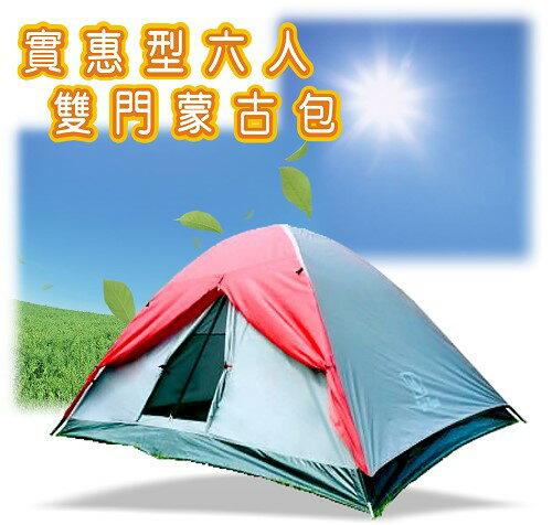 實惠型六人雙門蒙古包.露營用品.戶外用品.登山用品.休閒.帳篷.帳棚