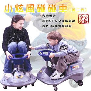 第二代小炫風碰碰車(扭扭車.搖搖車.兒童騎乘玩具.飛碟遊戲車.兒童車.親子互動.ST安全玩具.推薦哪裡買)P072-CA03